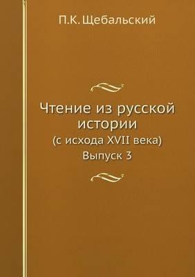 Chtenie Iz Russkoj Istorii (S Ishoda XVII Veka) Vypusk 3