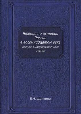 Chteniya Po Istorii Rossii V Vosemnadtsatom Veke Vypusk 1. Gosudarstvennyj Stroj