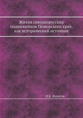 Zhitiya Severnorusskih Podvizhnikov Pomorskogo Kraya, Kak Istoricheskij Istochnik