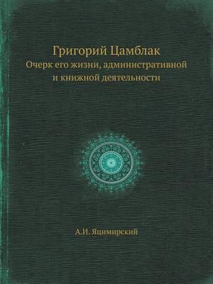 Grigorij Tsamblak Ocherk Ego Zhizni, Administrativnoj I Knizhnoj Deyatelnosti