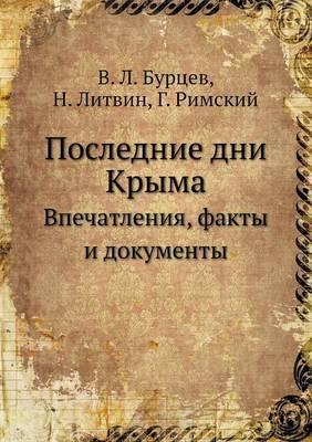 Poslednie Dni Kryma Vpechatleniya, Fakty I Dokumenty