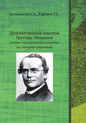 Demonstration Experiments of Gregor Mendel. Teaching Aid for Plant Genetics