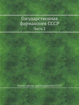 Gosudarstvennaya Farmakopeya Sssr Chast 2
