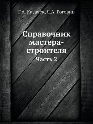 Spravochnik Mastera-Stroitelya Chast 2