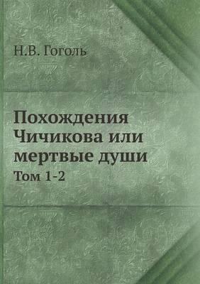 Pohozhdeniya Chichikova Ili Mertvye Dushi Tom 1-2