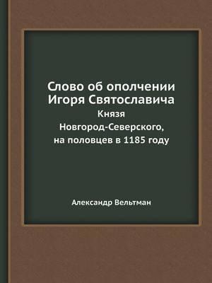 Slovo OB Opolchenii Igorya Svyatoslavicha Knyazya Novgorod-Severskogo, Na Polovtsev V 1185 Godu