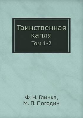 Tainstvennaya Kaplya Tom 1-2