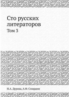 Sto Russkih Literatorov Tom 3