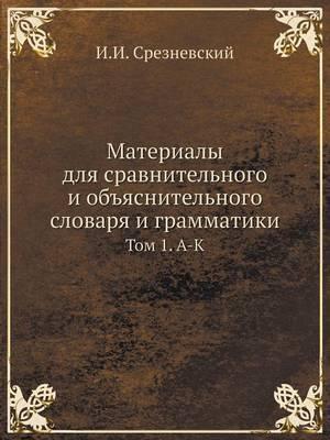 Materialy Dlya Sravnitelnogo I Obyasnitelnogo Slovarya I Grammatiki Tom 1. A-K