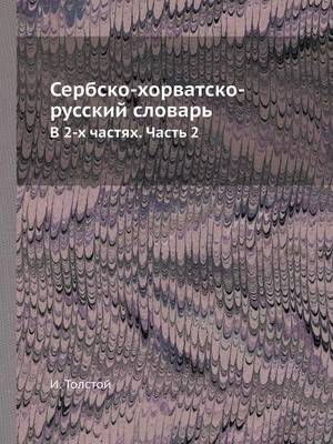 Serbsko-Horvatsko-Russkij Slovar V 2-H Chastyah. Chast 2