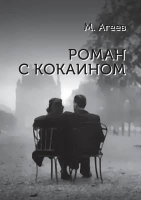 Roman S Kokainom