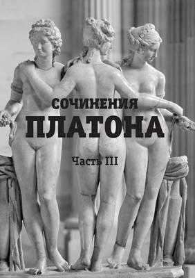 Sochineniya Platona. Chast III
