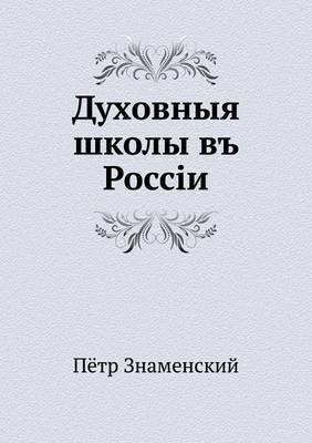 Duhovnyya Shkoly V Rossii