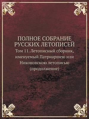 Polnoe Sobranie Russkih Letopisej Tom 11. Letopisnyj Sbornik, Imenuemyj Patriarsheyu Ili Nikonovskoyu Letopisyu (Prodolzhenie)