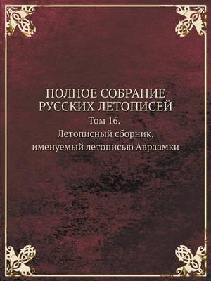 Polnoe Sobranie Russkih Letopisej Tom 16. Letopisnyj Sbornik, Imenuemyj Letopisyu Avraamki