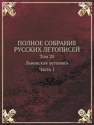 Polnoe Sobranie Russkih Letopisej Tom 20. Lvovskaya Letopis. Chast 1