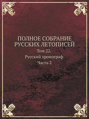 Polnoe Sobranie Russkih Letopisej Tom 22. Russkij Hronograf Chast 2