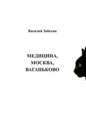 Meditsina, Moskva, Vagankovo