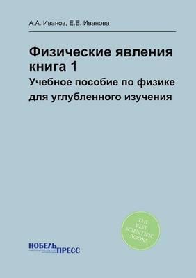 Fizicheskie Yavleniya, Kniga 1 Uchebnoe Posobie Po Fizike Dlya Uglublennogo Izucheniya
