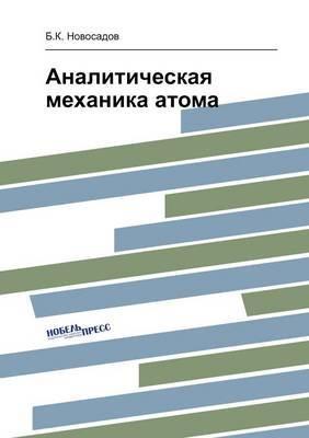 Analytical Mechanics of the Atom