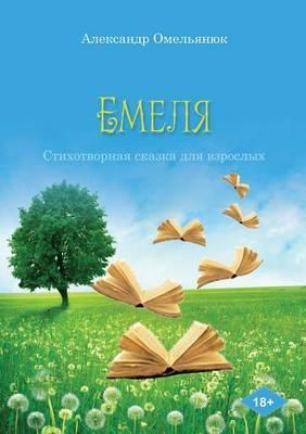 Emelja. Poetic Fairy Tale for Adults