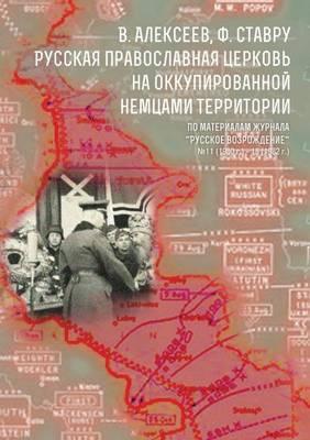 Russkaya Pravoslavnaya Tserkov Na Okkupirovannoj Nemtsami Territorii