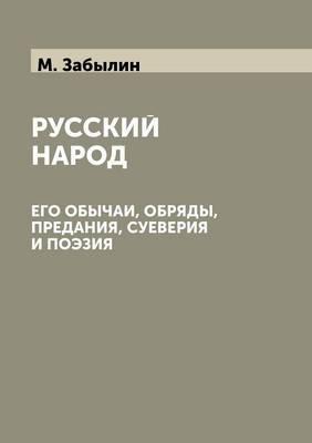 Russkij Narod Ego Obychai, Obryady, Predaniya, Sueveriya I Poeziya