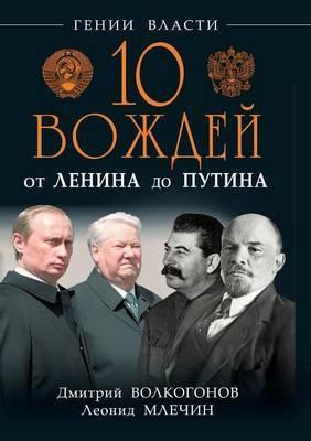 10 Vozhdej. OT Lenina Do Putina