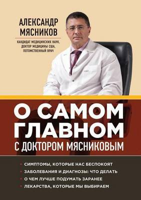 On the Most Important with Dr. Myasnikov