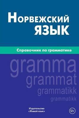 Norvezhskij Jazyk. Spravochnik Po Grammatike: Norwegian Grammar for Russians