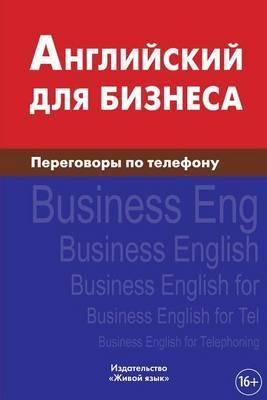 Anglijskij Dlja Biznesa. Peregovory Po Telefonu: Business English for Telephoning for Russians
