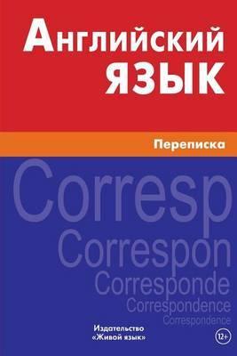 Anglijskij Jazyk. Perepiska: Correspondence in English for Russians