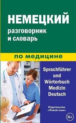 Nemeckij Razgovornik I Slovar' Po Medicine: Sprachfuhrer Und Worterbuch Medizin Deutsch Fur Russischsprachige. Phrasebook and Dictionary of Medicine for Russians