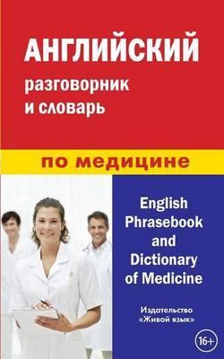 Anglijskij Razgovornik I Slovar' Po Medicine: English Phrasebook and Dictionary of Medicine for Russians