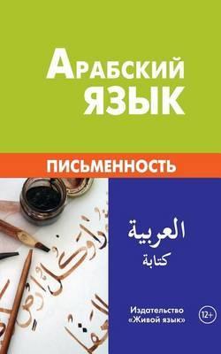 Arabskij Jazyk. Pis'mennost': Arabic Writing System for Russians