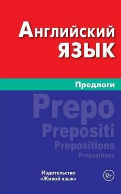 Anglijskij Jazyk. Predlogi: English Prepositions for Russians