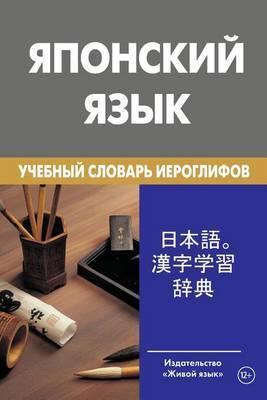 Japonskij Jazyk. Uchebnyj Slovar' Ieroglifov: Learner's Japanese-Russian Character Dictionary for Russians