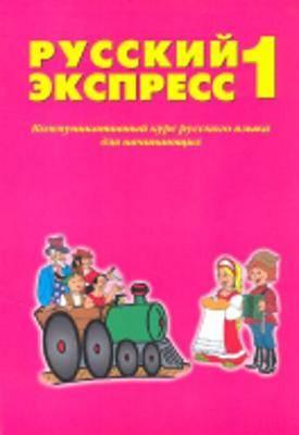 Russian Express: Russian Express/Textbook 1 + cds (2)