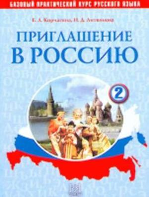 Invitation to Russia - Priglashenie v Rossiyu: Textbook 2 + CD