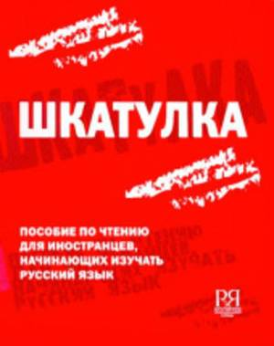 Shkatulka: A Reading Book