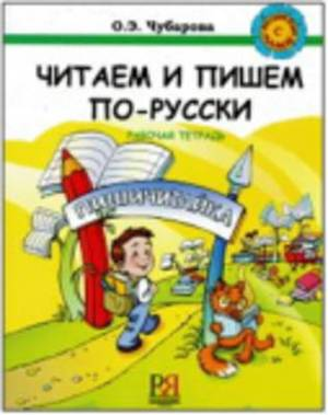Russian with Mother - Rysskii Iazyk S Mamoi: Read and Write in Russian - Workbook - Chitaem I Pishem PO-Rysski-Raboch
