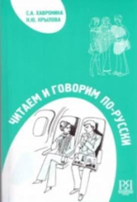 Read and Speak Russian - Chitaem I Govorim PO-Russki: Book