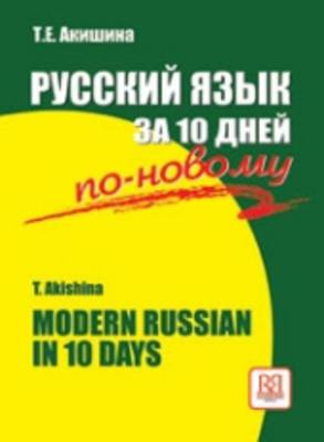 Modern Russian in 10 Days: Textbook