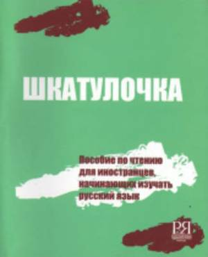 Shkatulochka: Reading Manual for Learners of Russian