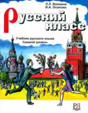 Russian Class - Russkii Klass: Textbook + CD