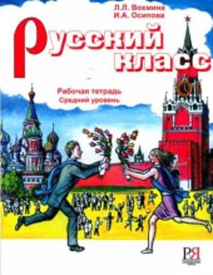 Russian Class - Russkii Klass: Exercise Book