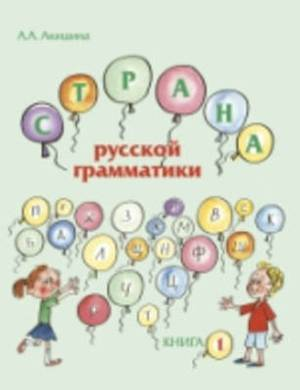 Russian with Mother - Rysskii Iazyk S Mamoi: The Land of Russian Grammar - Strana Rysskoi Grammatiki Book 1