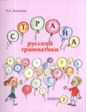 Russian With Mother - Russkii Iazyk s Mamoi: The Land of Russian Grammar - Stran