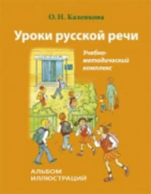 Uroki Russkoi Rechi - Lessons in Russian speech: Albom illiustratsii + CD