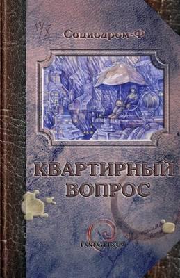 A Housing Issue (Russian): Book Series  Sociodrom-F
